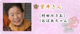 http://www.bokuoba.jp/cast/images/cast_01_h.jpg